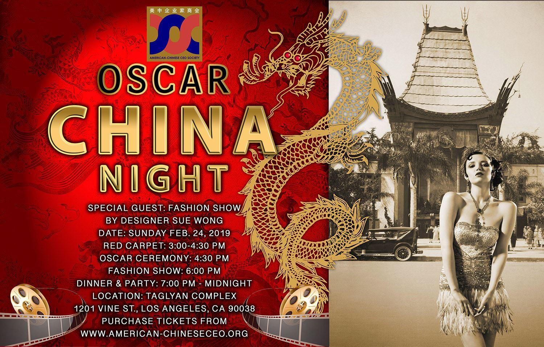 """美中企业家商会好莱坞""""中国之夜""""颁奖盛典(2/24)"""